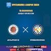 Με την ΔΟΞΑ ΔΡΥΜΟΥ εκτός έδρας ξεκινά το ΜΠΑΣΚΕΤ στο πρωτάθλημα της Α ΑΝΔΡΩΝ ΕΚΑΣΘ...(11.10.2021 21.00)