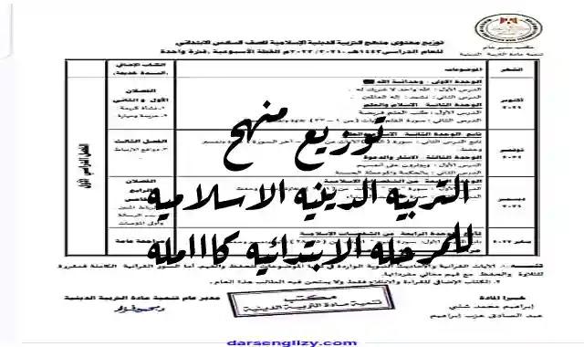 خطة توزيع منهج التربية الدينية الاسلامية للمرحلة الابتدائية كاملة الترم الاول 2022