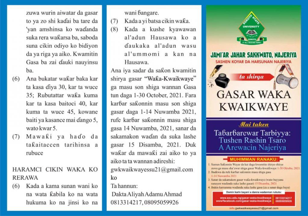 Gasar Waƙa-Kwaikwaye