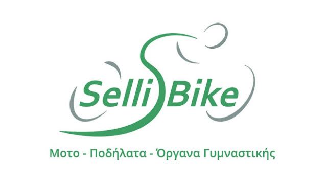Η εταιρία Sellis Bike ζητάει για πρόσληψη βοηθό τεχνικού