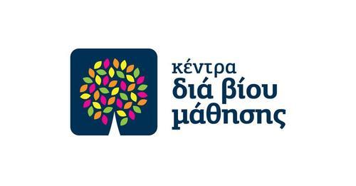 Πρόσκληση εκδήλωσης ενδιαφέροντος συμμετοχής στα τμήματα μάθησης του Κέντρου Διά Βίου Μάθησης (Κ.Δ.Β.Μ.) Δήμου Παύλου Μελά