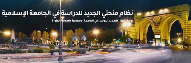منحة الجامعة الإسلامية بالمدينة المنورة