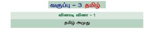 3rd Tamil Basic Quiz Answer key