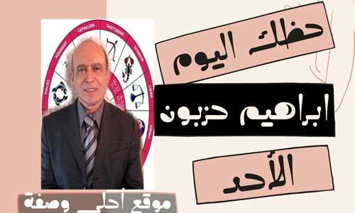 برجك اليوم الاحد 10 / 10 / 2021 مع ابراهيم حزبون | حظك اليوم الاحد 10 أكتوبر/ تشرين الاول 2021 من ابراهيم حزبون