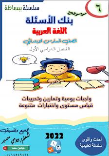 بنك أسئلة اللغة العربية الصف السادس الابتدائى الترم الأول واجبات وتمارين وتدريبات قياس مستوى واختبارات متنوعة من سلسلة ببساطة