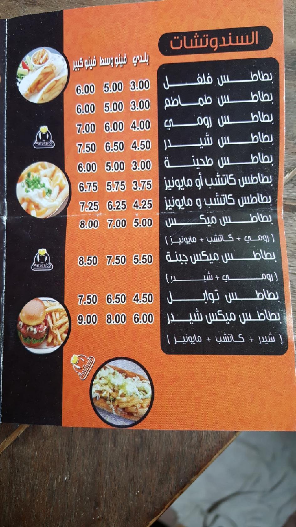 مطعم بطاطسيكو