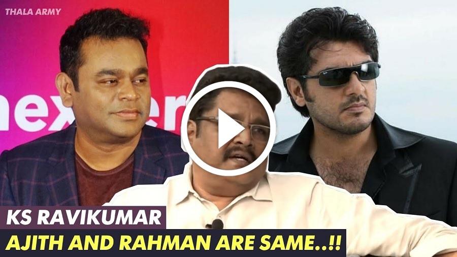 அஜித்'தும், ரகுமானும் ஒன்னுதான் – Dir KS Ravikumar !
