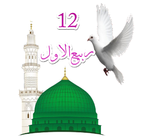 12 rabi al awal