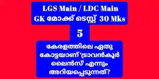 LGS Main / LDC Main GK Mock Test - 5