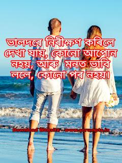 Latest Romantic Shayari For WhatsApp Status