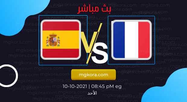 كورة اونلاين مشاهدة مباراة اسبانيا وفرنسا HD || ايجي لايف مشاهدة مباراة فرنسا واسبانيا بث مباشر