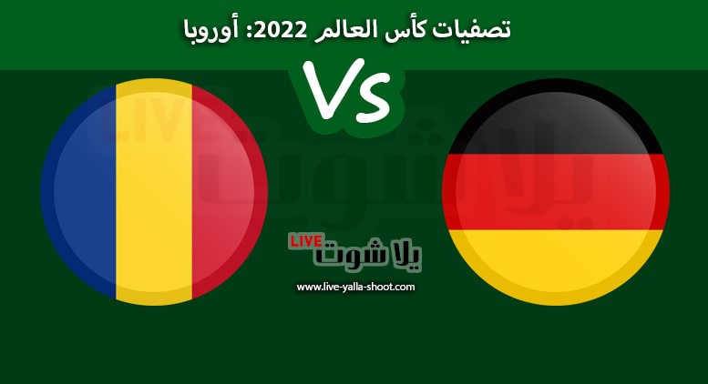 ألمانيا ورومانيا