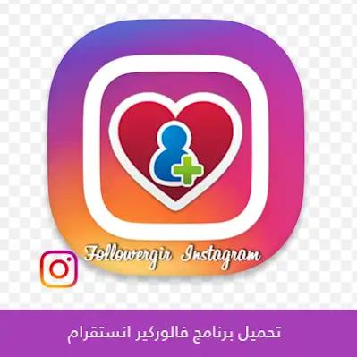 تحميل برنامج فالوركير انستقرام followergir instagram