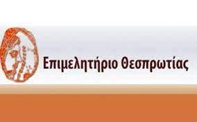 Εφορεία Αρχαιοτήτων Θεσπρωτίας-Ημερίδα για τον ιστορικό χώρο Σουλίου_23.10.2021