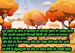 Love poetry in hindi लव पोइट्री इन हिंदी Shayari poetry in hindi