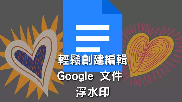 Google 文件新增「浮水印」功能,輕鬆為Google 文件加上、編輯、刪除「浮水印」以及建立「浮水印」範本