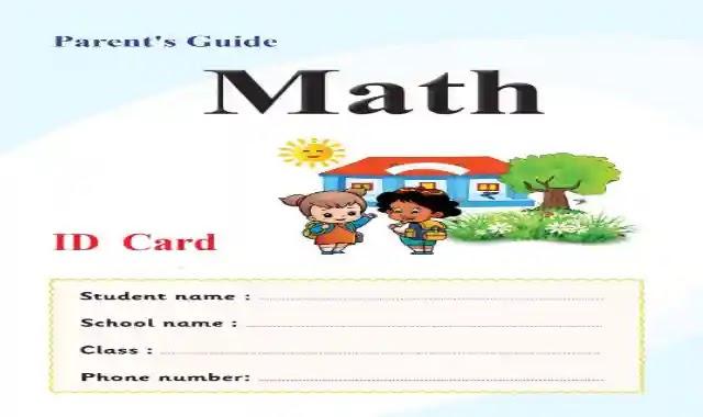 اجمل واقوى مذكرة ماث maths للصف الرابع الابتدائى لغات ترم اول 2022