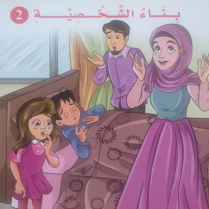 الله ربي - قصص لبناء شخصية الطفل - قصص اطفال تربوية