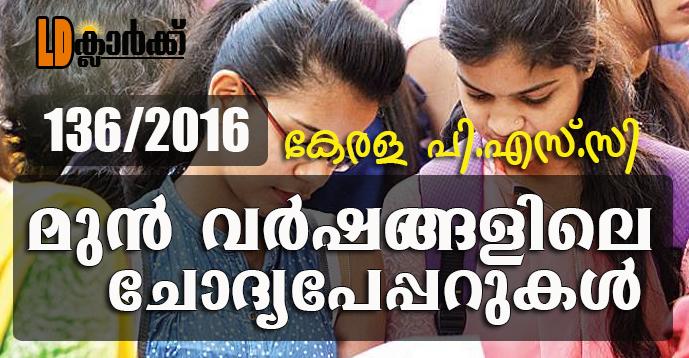 Kerala PSC | LD Clerk | Previous Question Paper | 136-2016