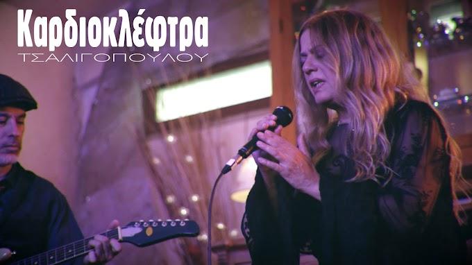 Ελένη Τσαλιγοπούλου: Καρδιοκλέφτρα | Νέο τραγούδι