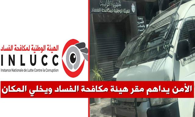 inlucc tunisie الأمن يأمر بإخلاء مقر هيئة مكافحة الفساد