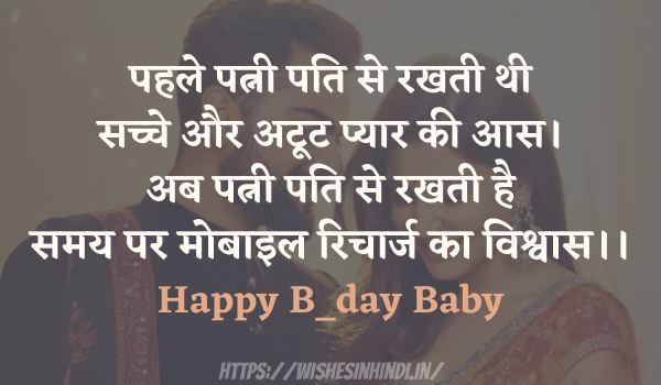 Funny Birthday Wishes In Hindi For Wife