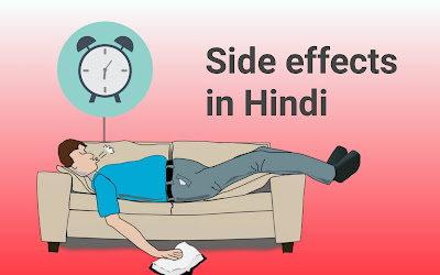 lake up side effects in hindi