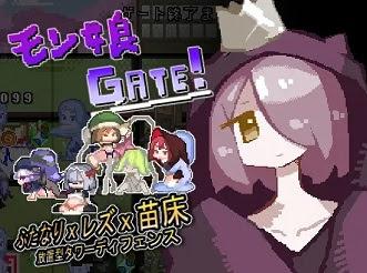 [H-GAME] Monster Girl GATE JP
