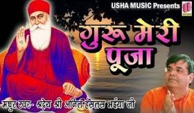 गुरु मेरी पूजा  Guru Meri Pooja Lyrics - Shri Anil Hanslas Bhaiya Ji