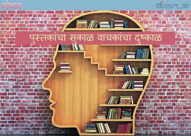 पुस्तकांचा सुकाळ वाचकांचा दुष्काळ (Marathi books in plenty but readers are scarce)