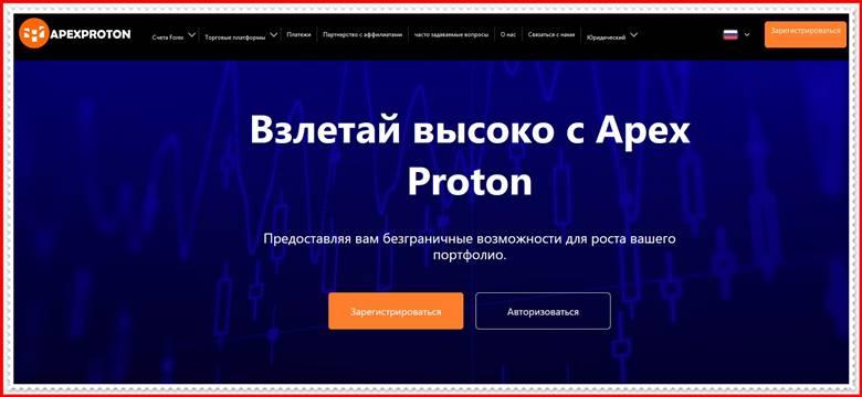 [ЛОХОТРОН] apexproton.com – Отзывы, развод? Apex Proton мошенники!
