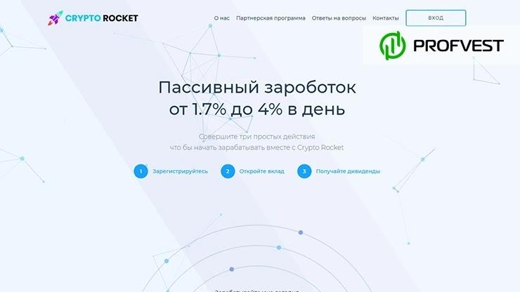 Crypto Rocket обзор и отзывы проекта