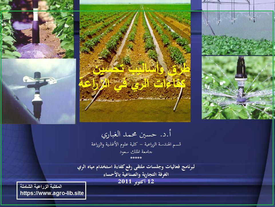 كتاب : طرق و اساليب تحسين كفاءات الري في الزراعة