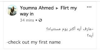 ترجمة كلمة flirt