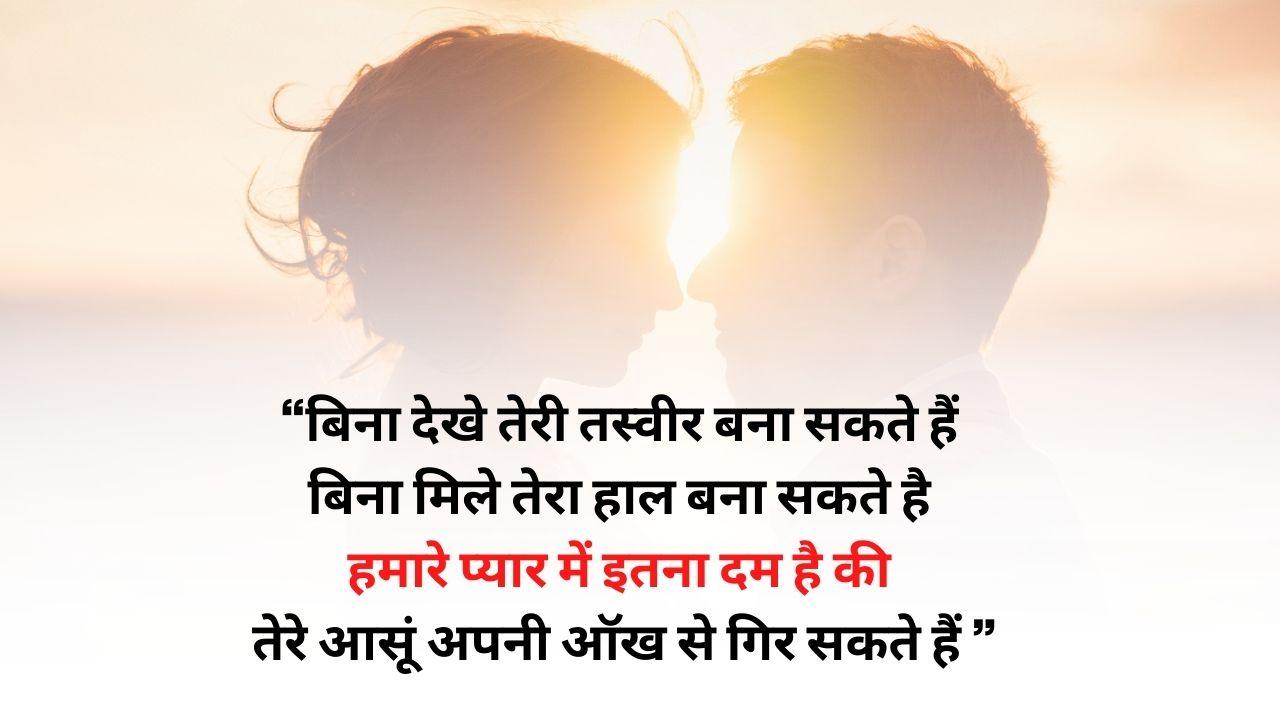Love shayari | Hindi shayari | Premi premika shayari in hindi