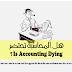هل المحاسبة تحتضر (Is Accounting Dying) ؟