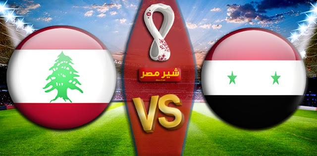 القنوات الناقلة لمباراة سوريا ولبنان