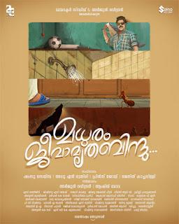Madhuram Jeevamrithabindu Malayalam anthology movie, www.mallurelease.com