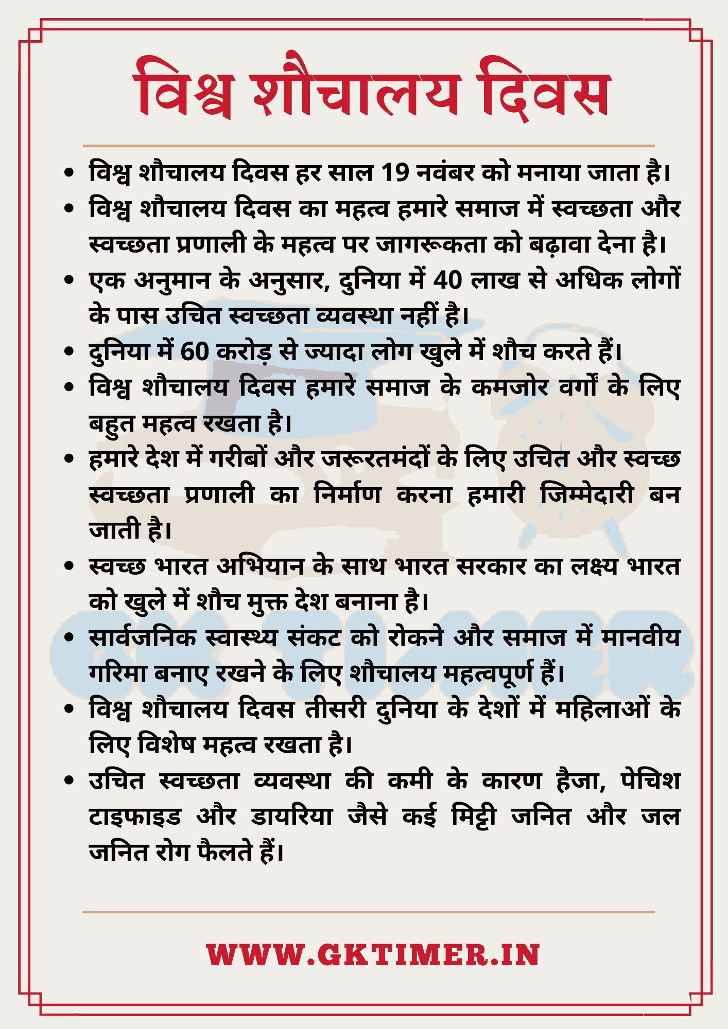 विश्व शौचालय दिवस पर निबंध | Essay on World Toilet Day in Hindi | 10 Lines on World Toilet Day in Hindi