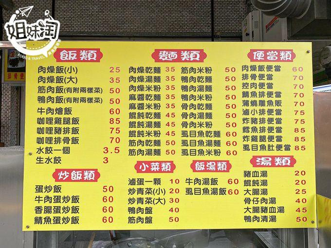 營養師飯包菜單