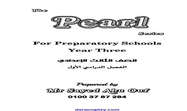 اجمل مذكرة لغة انجليزية كاملة للصف الثالث الاعدادى ترم اول 2022 اعداد مستر سيد ابو عوف