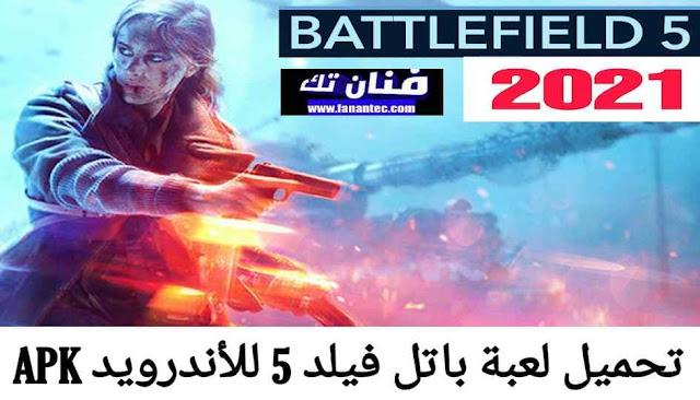 تحميل لعبة باتل فيلد battlefield 5 للاندرويد مجانا بصيغة apk