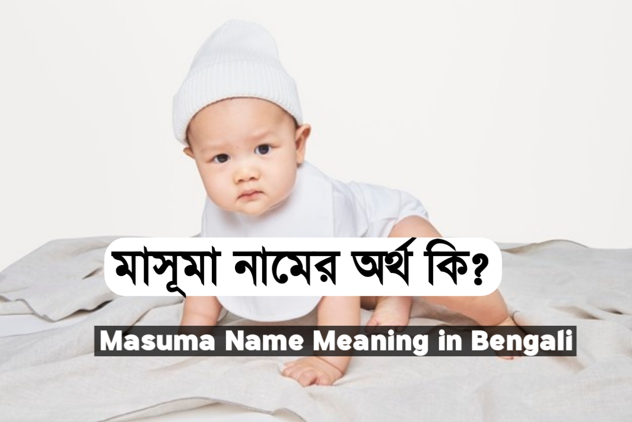মাসূমা শব্দের অর্থ কি ?, Masuma, মাসূমা নামের ইসলামিক অর্থ কী ?, Masuma meaning, মাসূমা নামের আরবি অর্থ কি, Masuma meaning bangla, মাসূমা নামের অর্থ কি ?, Masuma meaning in Bangla, মাসূমা কি ইসলামিক নাম, Masuma name meaning in Bengali, মাসূমা অর্থ কি ?, Masuma namer ortho, মাসূমা, মাসূমা অর্থ, Masuma নামের অর্থ