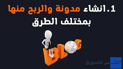 1.انشاء مدونة والربح منها بمختلف الطرق
