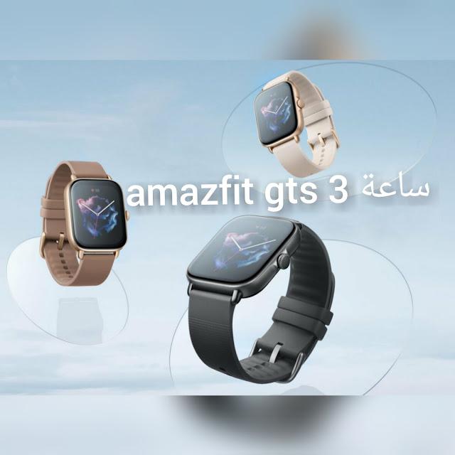 ساعة amazfit gts 3
