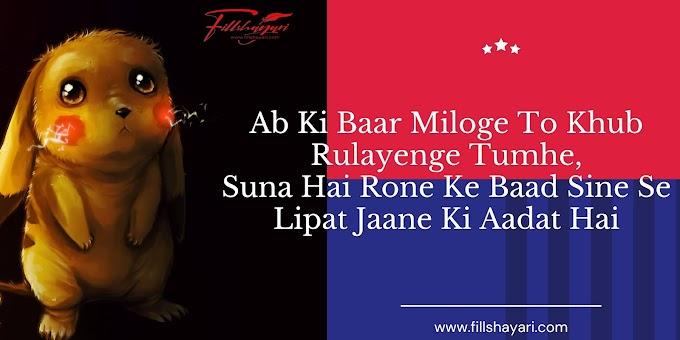 Sad Shayari Hindi Me Dard E Dil