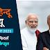 Hindu Review September 2021: हिन्दू रिव्यू सितंबर 2021, Download Monthly Hindu Review PDF in Hindi