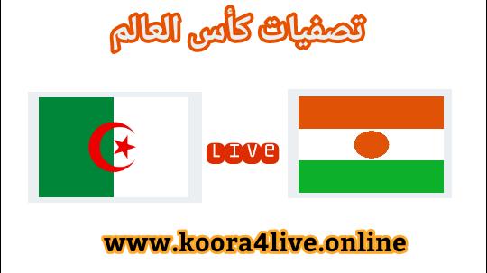 مشاهدة البث المباشر لمباراة الجزائر و النيجر على موقع koora4live