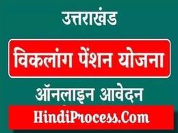 Uttarakhand Disability Viklang Divyang Handicapped Pension Yojana