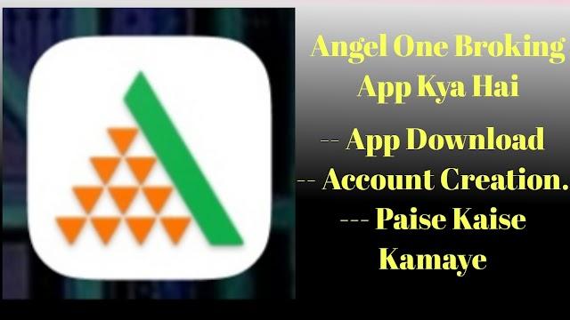 Angel One broking app kya hai? Angel one broking app se paise kaise kamaye? एंजेल वन ब्रोकिंग एप